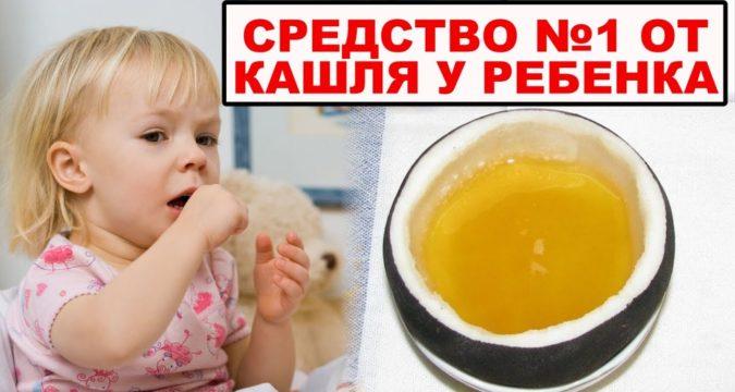 Чем лечить ребенку кашель в домашних условиях