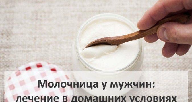 Как лечить молочницу у мужчин в домашних условиях