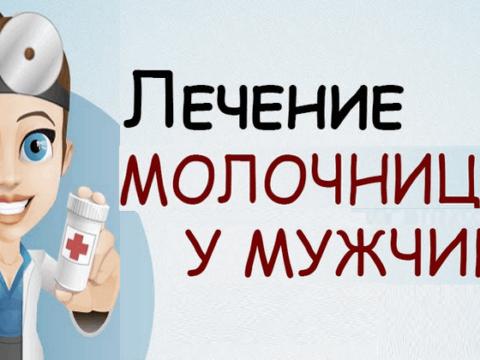 Как лечить молочницу у мужчин