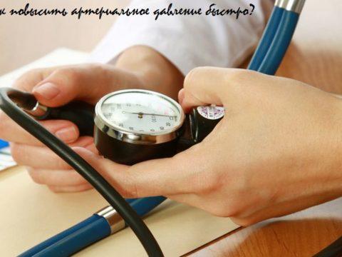 Как повысить артериальное давление