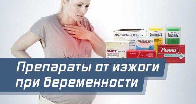Средства от изжоги при беременности